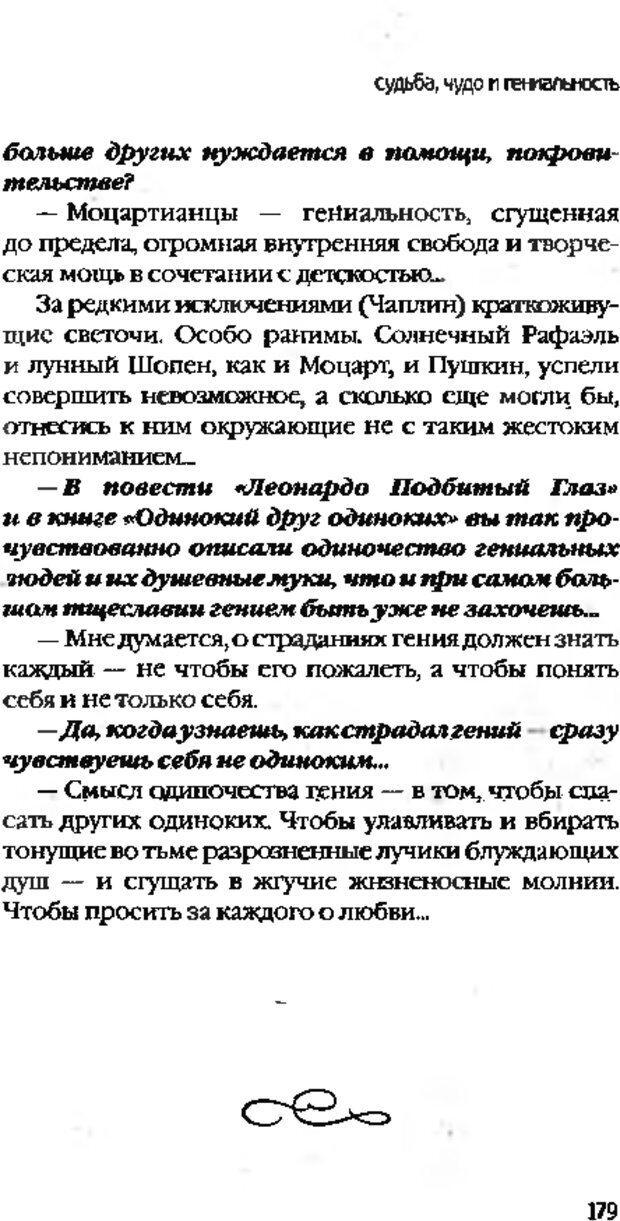 DJVU. Коротко о главном. Леви В. Л. Страница 179. Читать онлайн