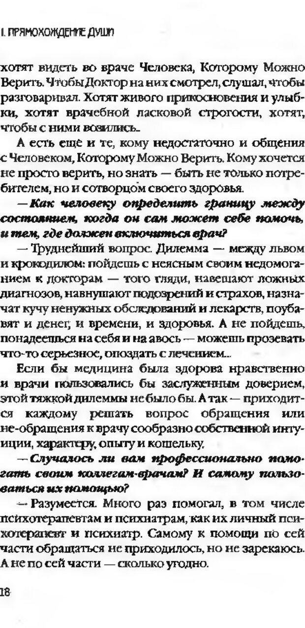 DJVU. Коротко о главном. Леви В. Л. Страница 18. Читать онлайн