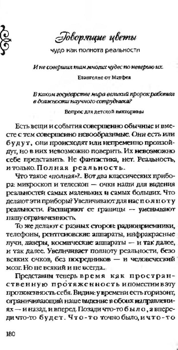 DJVU. Коротко о главном. Леви В. Л. Страница 180. Читать онлайн