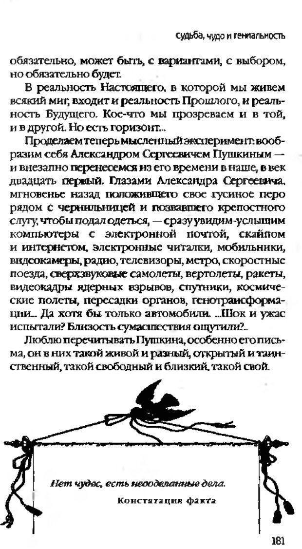 DJVU. Коротко о главном. Леви В. Л. Страница 181. Читать онлайн