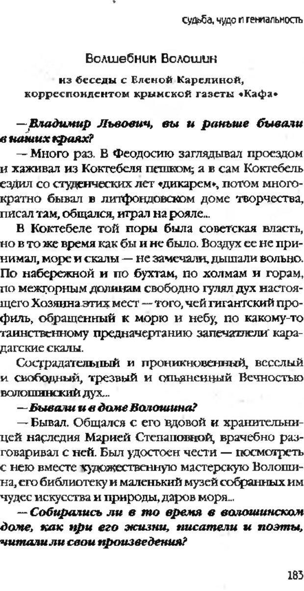 DJVU. Коротко о главном. Леви В. Л. Страница 183. Читать онлайн