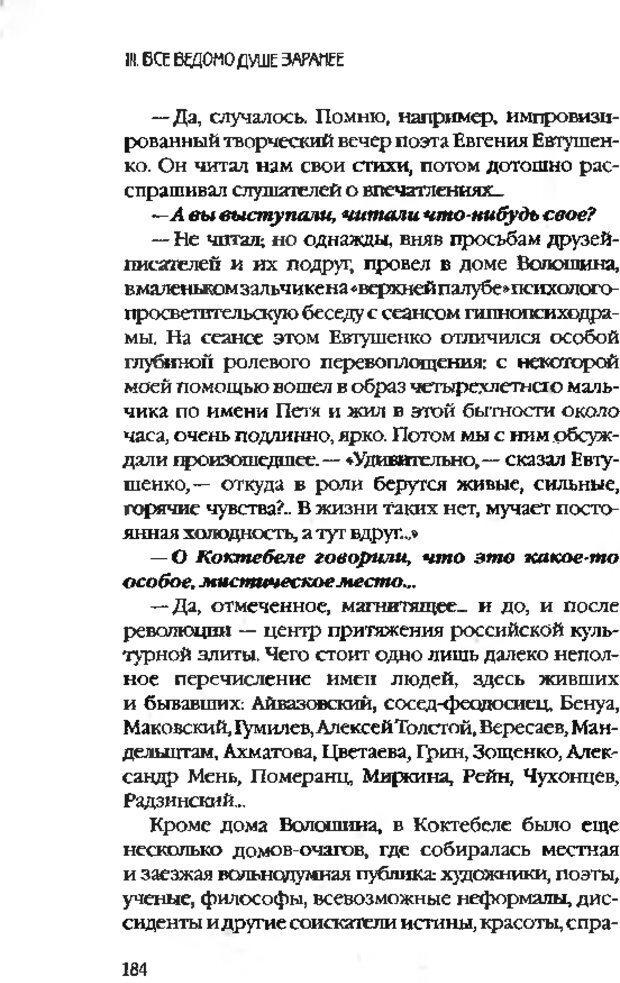 DJVU. Коротко о главном. Леви В. Л. Страница 184. Читать онлайн