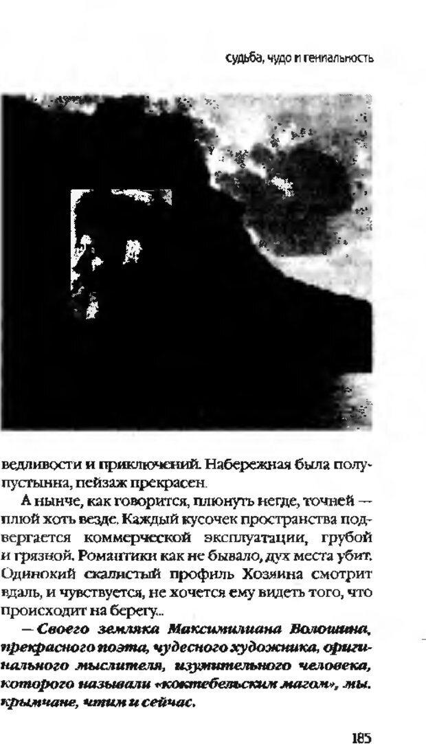 DJVU. Коротко о главном. Леви В. Л. Страница 185. Читать онлайн