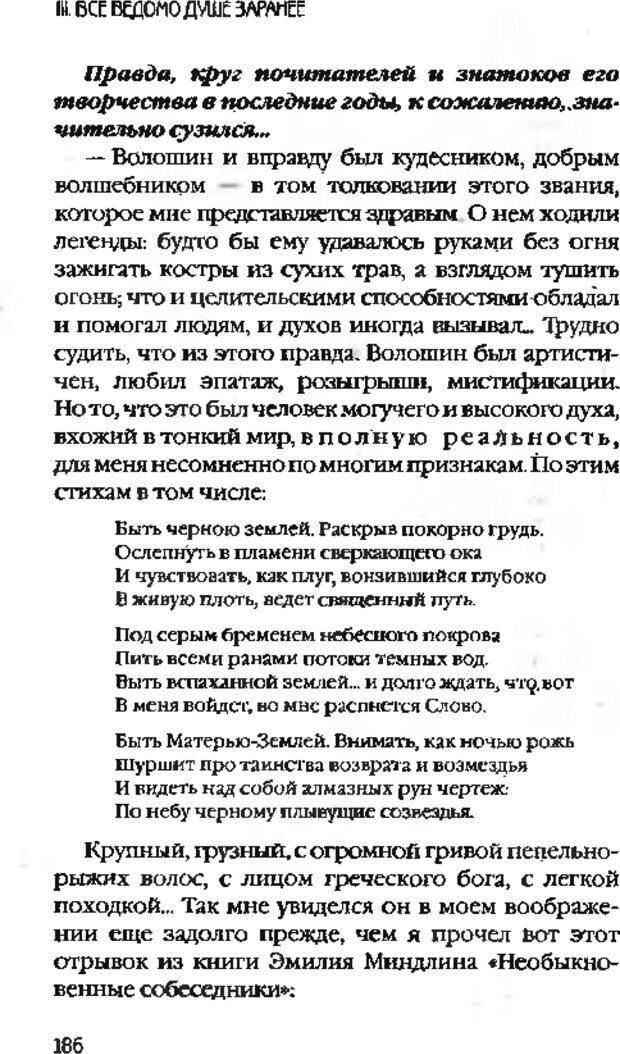 DJVU. Коротко о главном. Леви В. Л. Страница 186. Читать онлайн