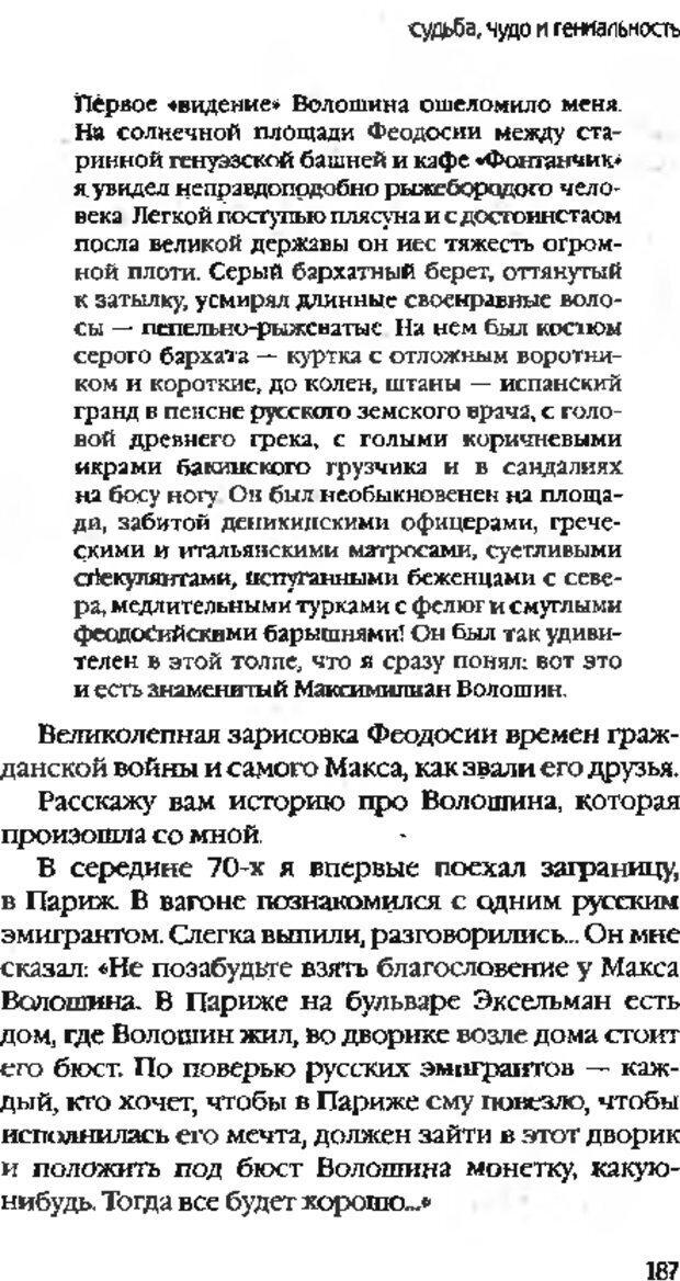 DJVU. Коротко о главном. Леви В. Л. Страница 187. Читать онлайн