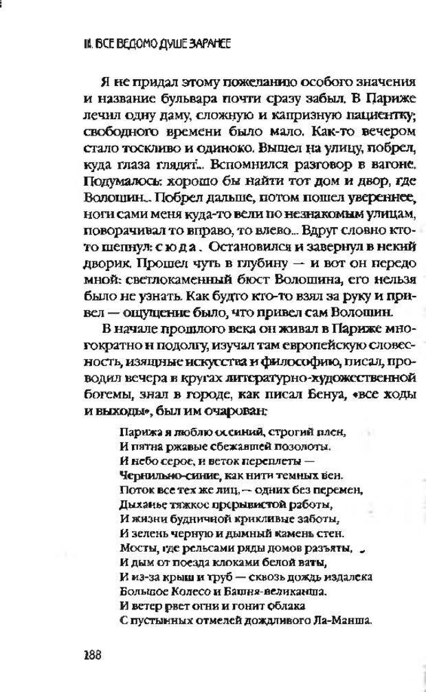 DJVU. Коротко о главном. Леви В. Л. Страница 188. Читать онлайн