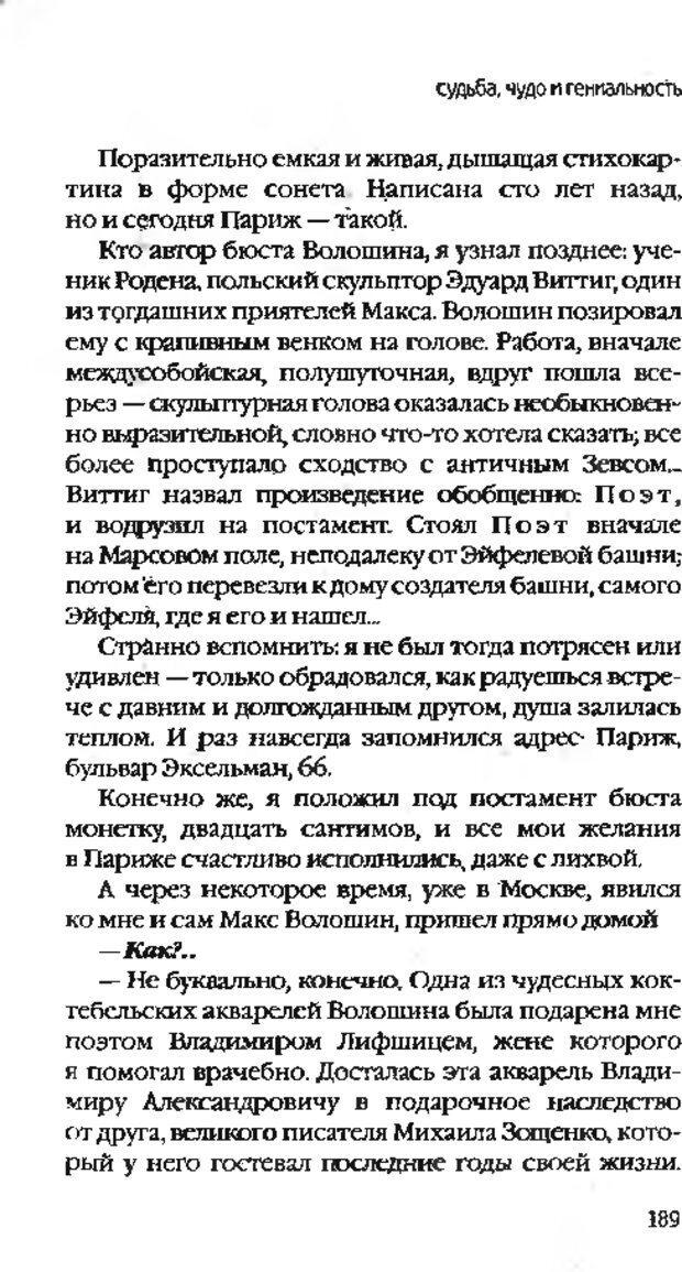 DJVU. Коротко о главном. Леви В. Л. Страница 189. Читать онлайн