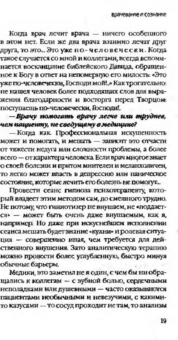 DJVU. Коротко о главном. Леви В. Л. Страница 19. Читать онлайн