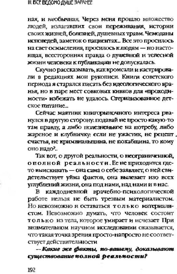 DJVU. Коротко о главном. Леви В. Л. Страница 192. Читать онлайн