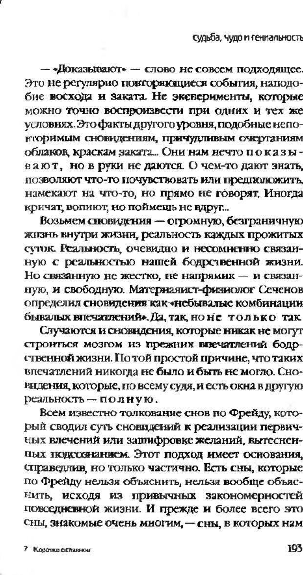 DJVU. Коротко о главном. Леви В. Л. Страница 193. Читать онлайн
