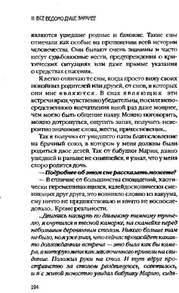 DJVU. Коротко о главном. Леви В. Л. Страница 194. Читать онлайн