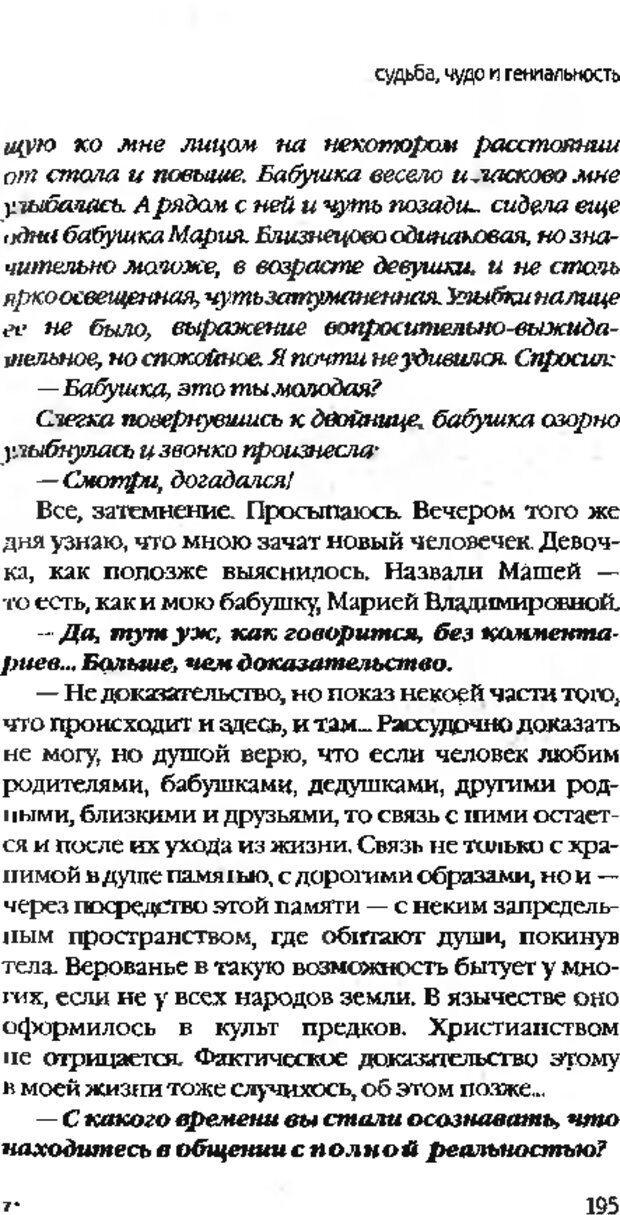 DJVU. Коротко о главном. Леви В. Л. Страница 195. Читать онлайн