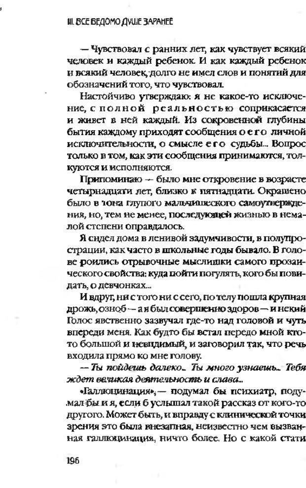 DJVU. Коротко о главном. Леви В. Л. Страница 196. Читать онлайн