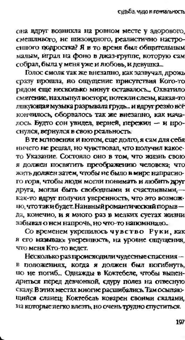 DJVU. Коротко о главном. Леви В. Л. Страница 197. Читать онлайн