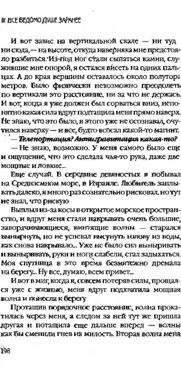 DJVU. Коротко о главном. Леви В. Л. Страница 198. Читать онлайн