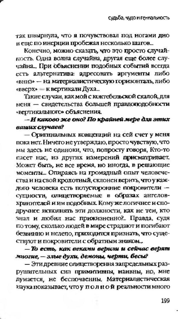 DJVU. Коротко о главном. Леви В. Л. Страница 199. Читать онлайн