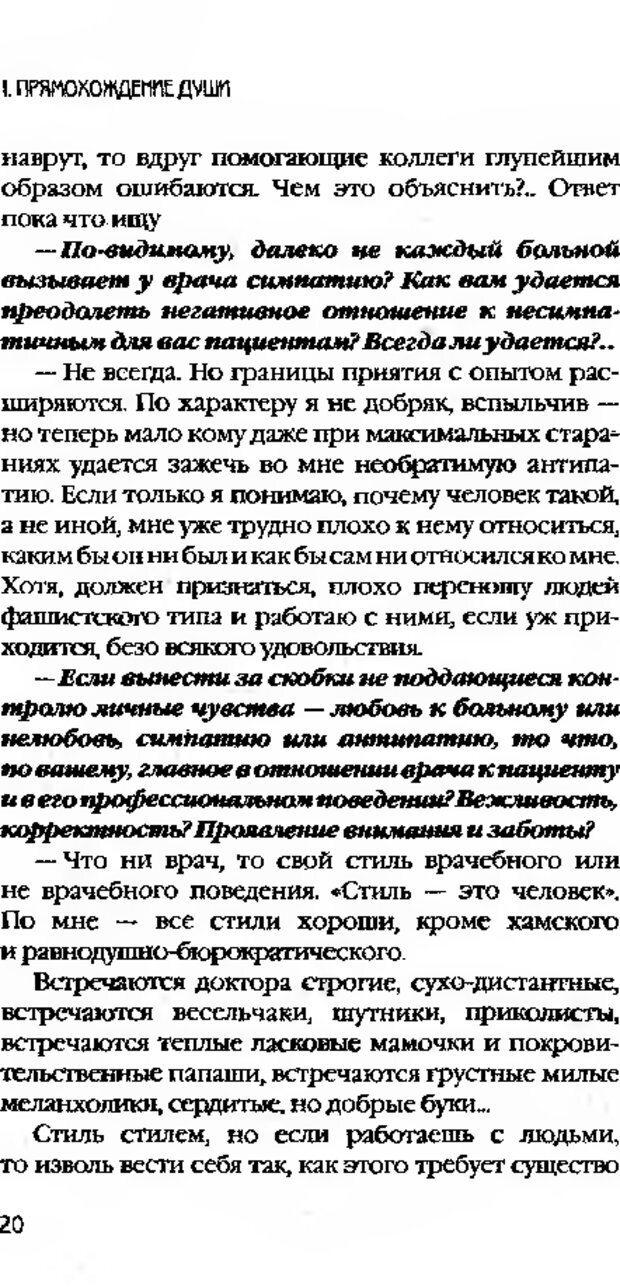 DJVU. Коротко о главном. Леви В. Л. Страница 20. Читать онлайн