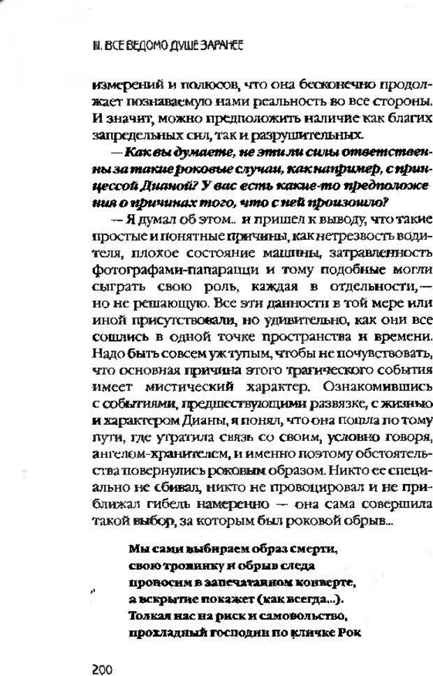 DJVU. Коротко о главном. Леви В. Л. Страница 200. Читать онлайн