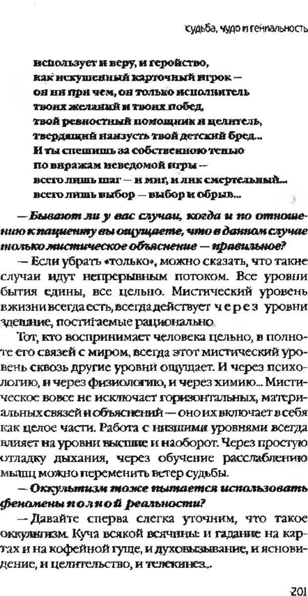 DJVU. Коротко о главном. Леви В. Л. Страница 201. Читать онлайн