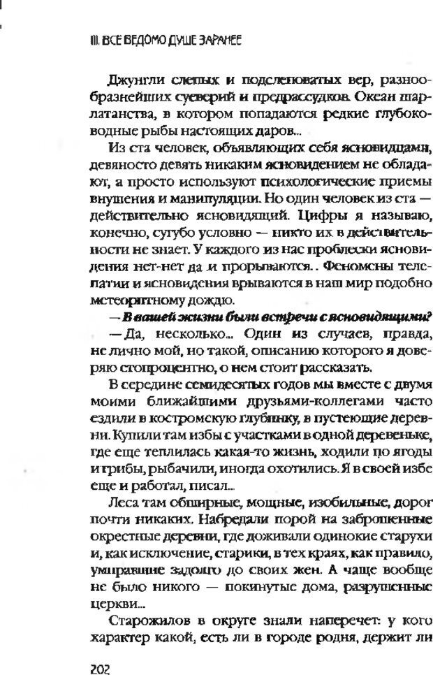 DJVU. Коротко о главном. Леви В. Л. Страница 202. Читать онлайн