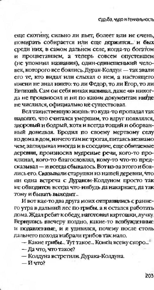 DJVU. Коротко о главном. Леви В. Л. Страница 203. Читать онлайн