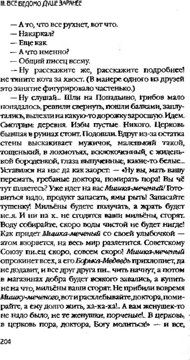 DJVU. Коротко о главном. Леви В. Л. Страница 204. Читать онлайн