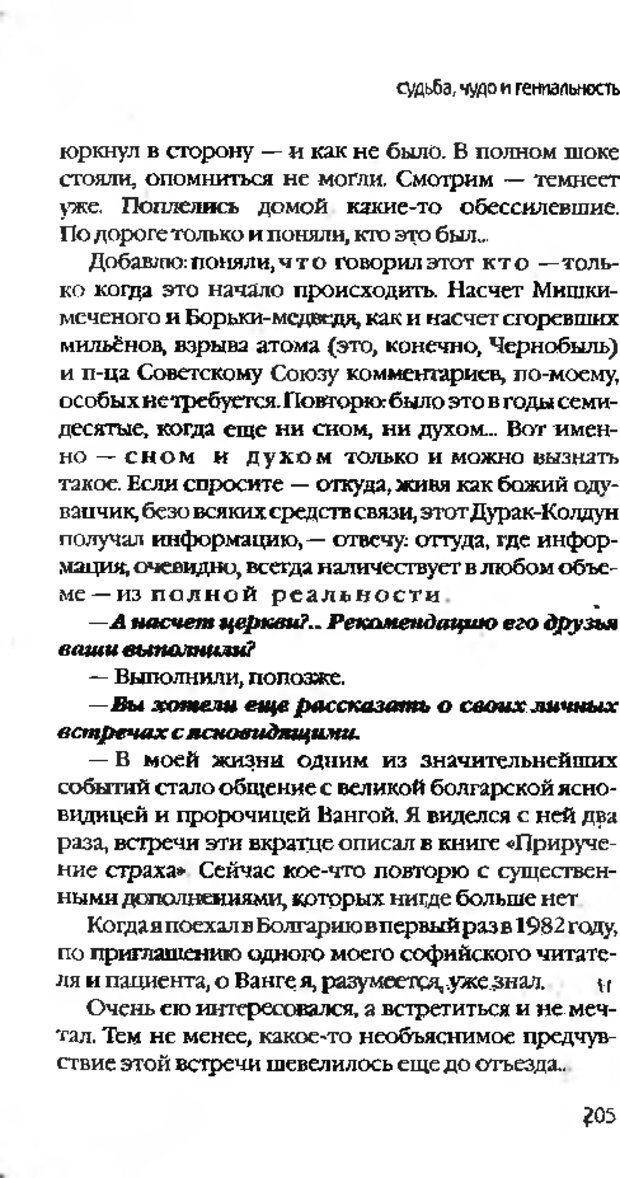 DJVU. Коротко о главном. Леви В. Л. Страница 205. Читать онлайн