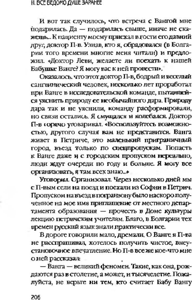 DJVU. Коротко о главном. Леви В. Л. Страница 206. Читать онлайн