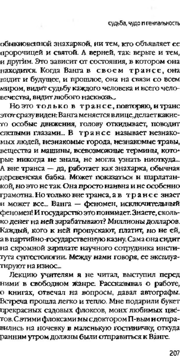 DJVU. Коротко о главном. Леви В. Л. Страница 207. Читать онлайн