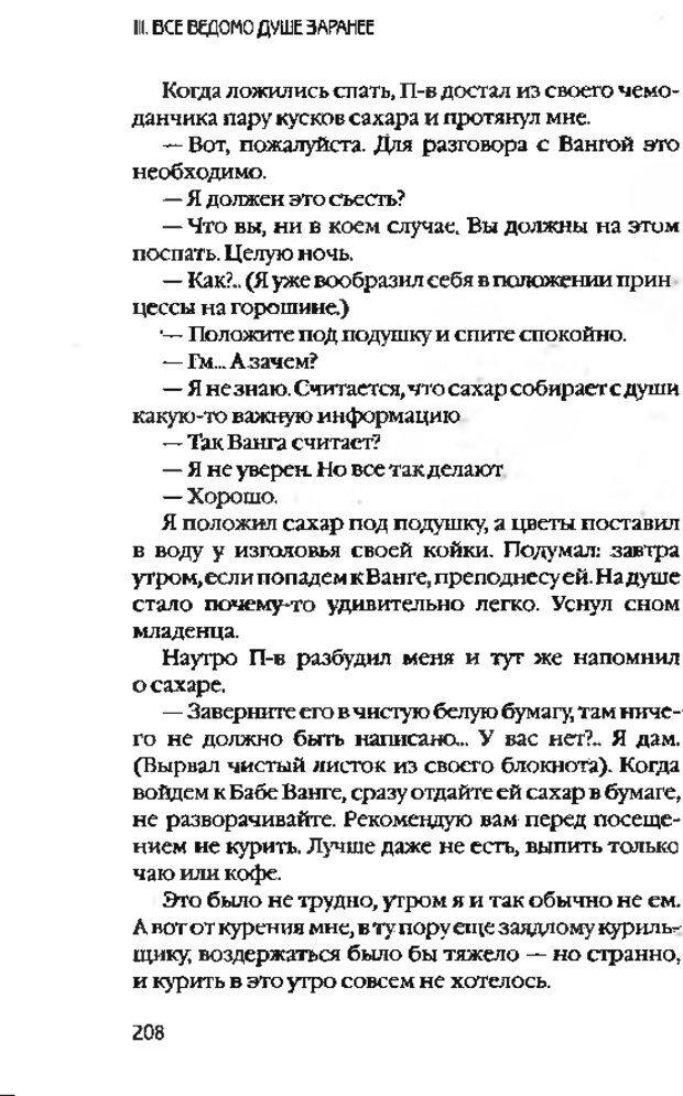 DJVU. Коротко о главном. Леви В. Л. Страница 208. Читать онлайн
