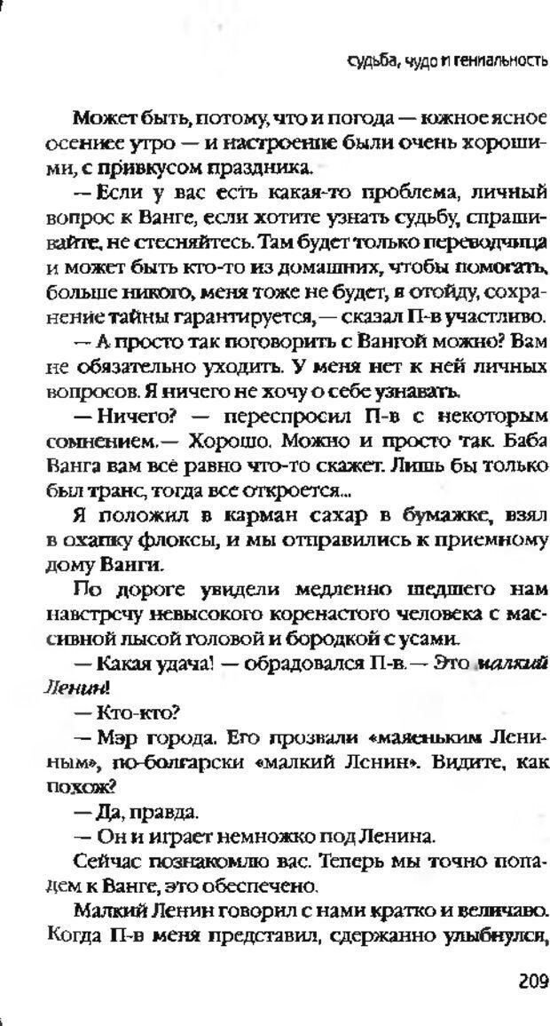 DJVU. Коротко о главном. Леви В. Л. Страница 209. Читать онлайн