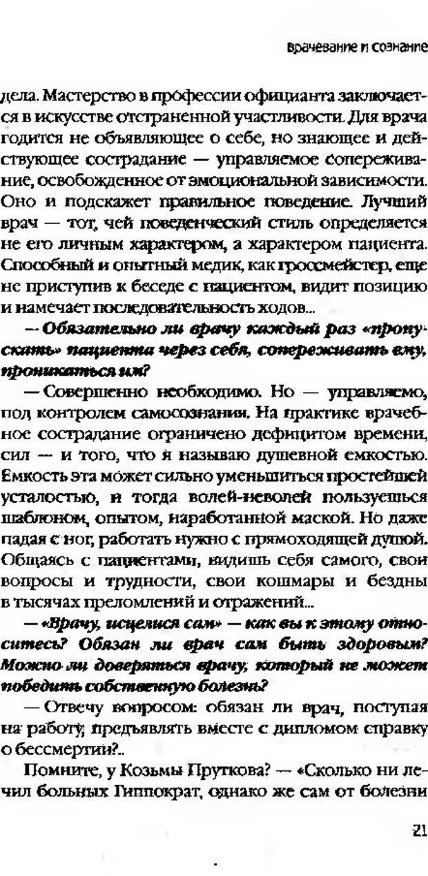DJVU. Коротко о главном. Леви В. Л. Страница 21. Читать онлайн