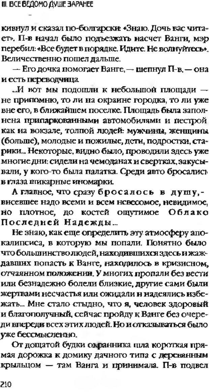 DJVU. Коротко о главном. Леви В. Л. Страница 210. Читать онлайн