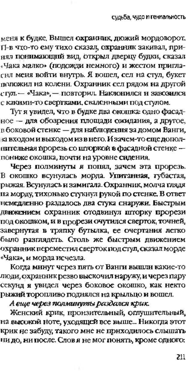 DJVU. Коротко о главном. Леви В. Л. Страница 211. Читать онлайн