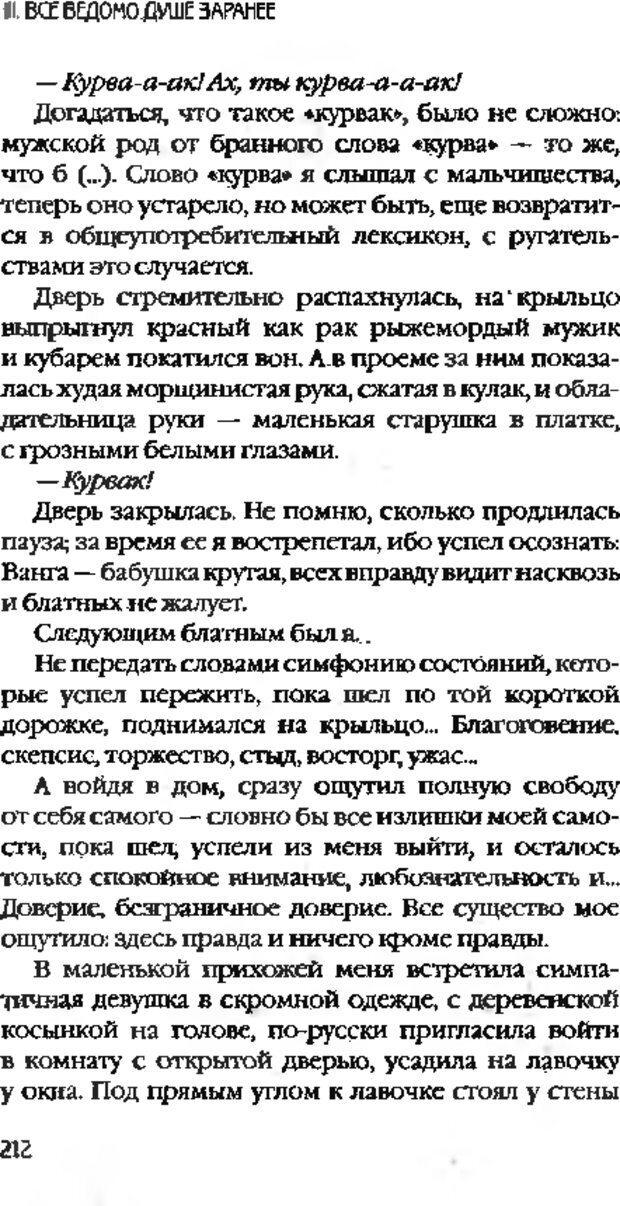 DJVU. Коротко о главном. Леви В. Л. Страница 212. Читать онлайн