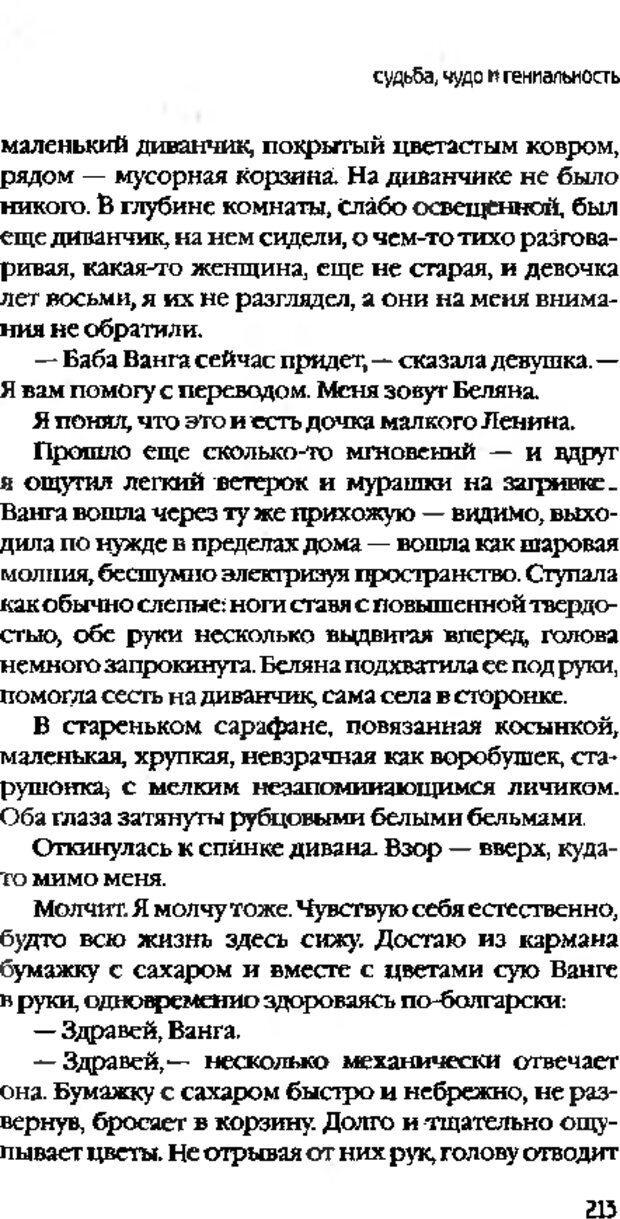 DJVU. Коротко о главном. Леви В. Л. Страница 213. Читать онлайн