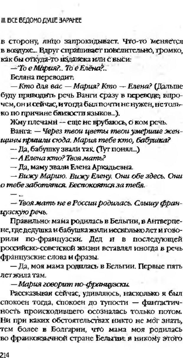 DJVU. Коротко о главном. Леви В. Л. Страница 214. Читать онлайн