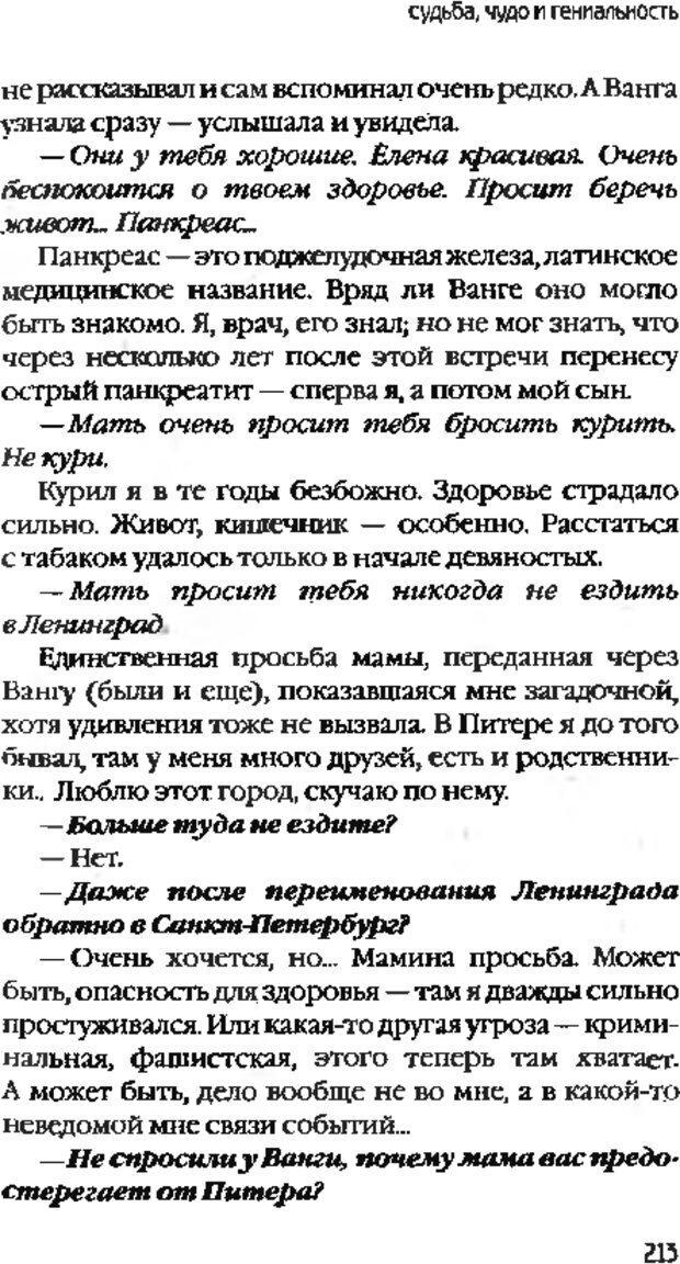 DJVU. Коротко о главном. Леви В. Л. Страница 215. Читать онлайн