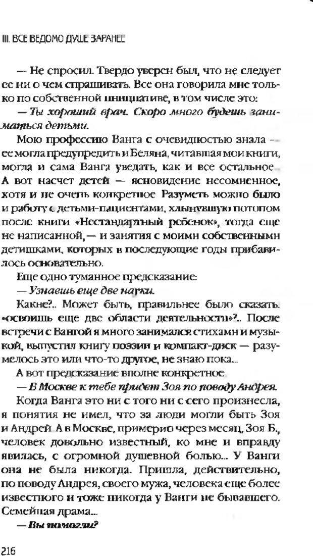 DJVU. Коротко о главном. Леви В. Л. Страница 216. Читать онлайн