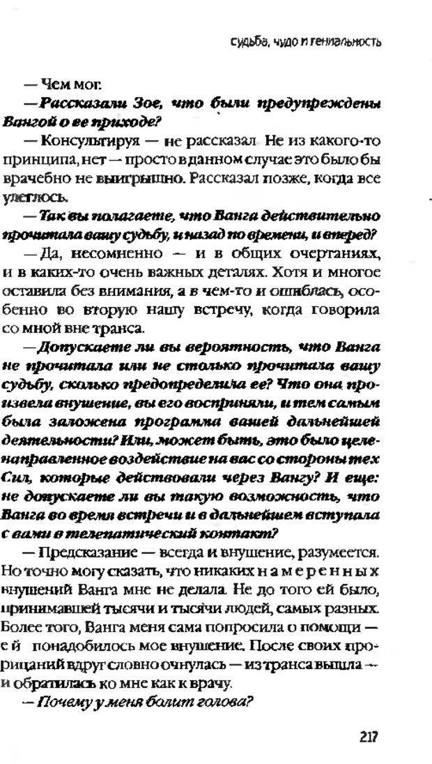 DJVU. Коротко о главном. Леви В. Л. Страница 217. Читать онлайн
