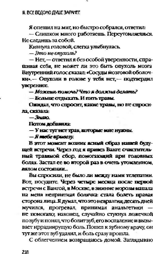 DJVU. Коротко о главном. Леви В. Л. Страница 218. Читать онлайн