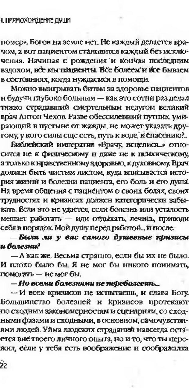DJVU. Коротко о главном. Леви В. Л. Страница 22. Читать онлайн