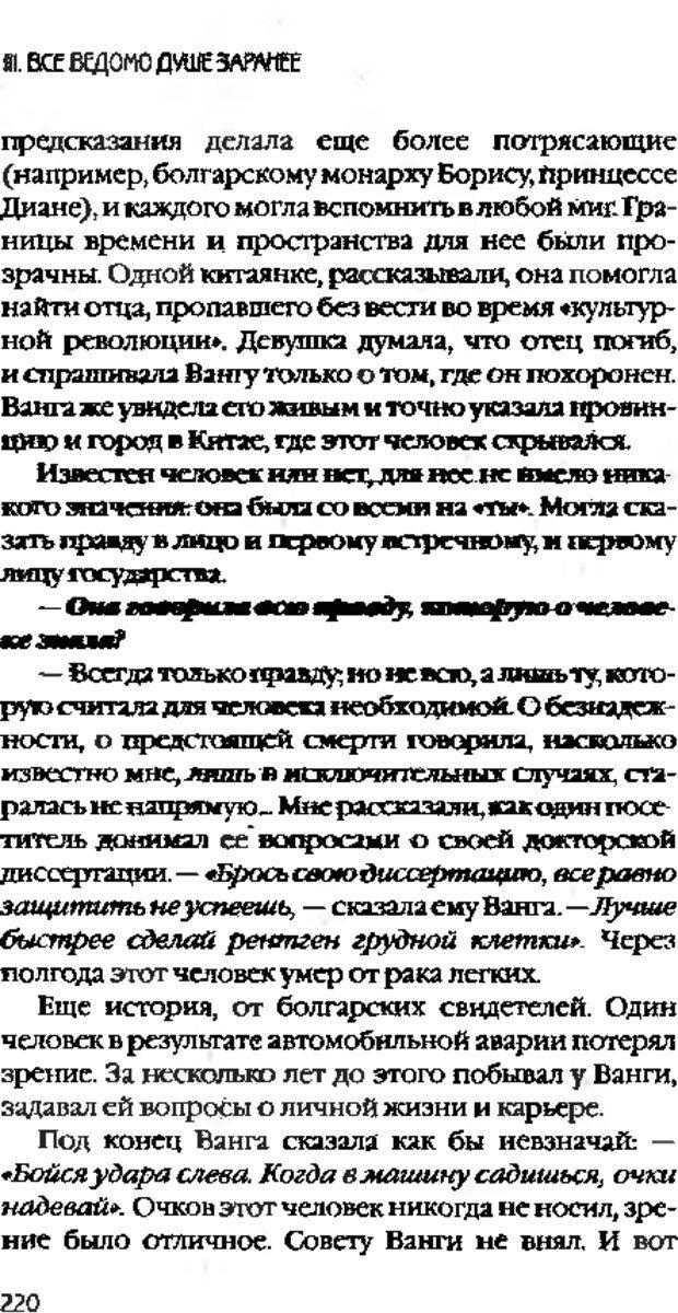 DJVU. Коротко о главном. Леви В. Л. Страница 220. Читать онлайн