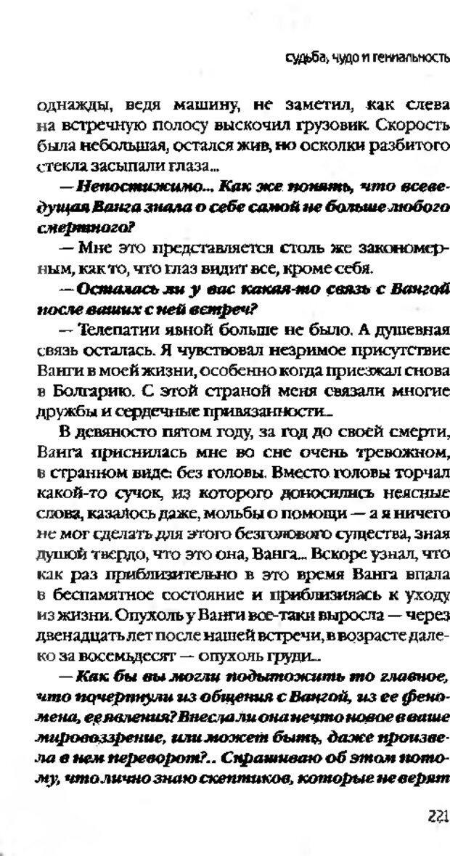 DJVU. Коротко о главном. Леви В. Л. Страница 221. Читать онлайн