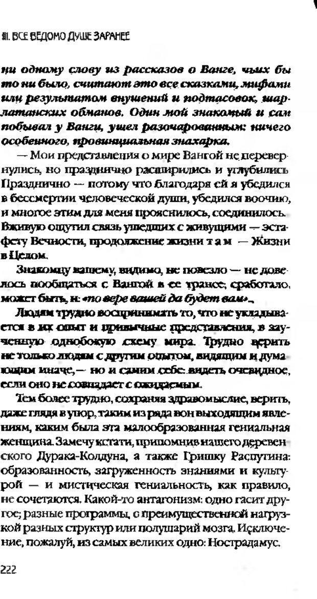DJVU. Коротко о главном. Леви В. Л. Страница 222. Читать онлайн