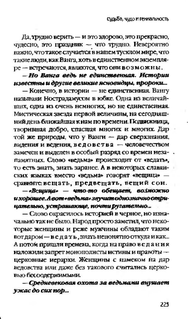 DJVU. Коротко о главном. Леви В. Л. Страница 223. Читать онлайн