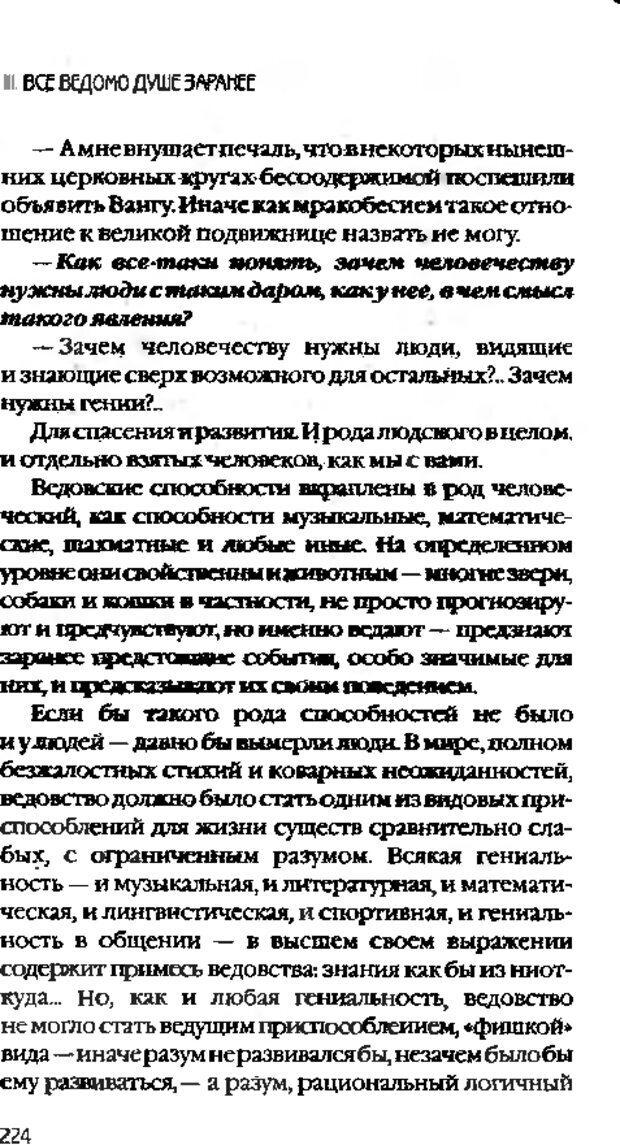 DJVU. Коротко о главном. Леви В. Л. Страница 224. Читать онлайн