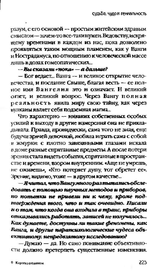 DJVU. Коротко о главном. Леви В. Л. Страница 225. Читать онлайн