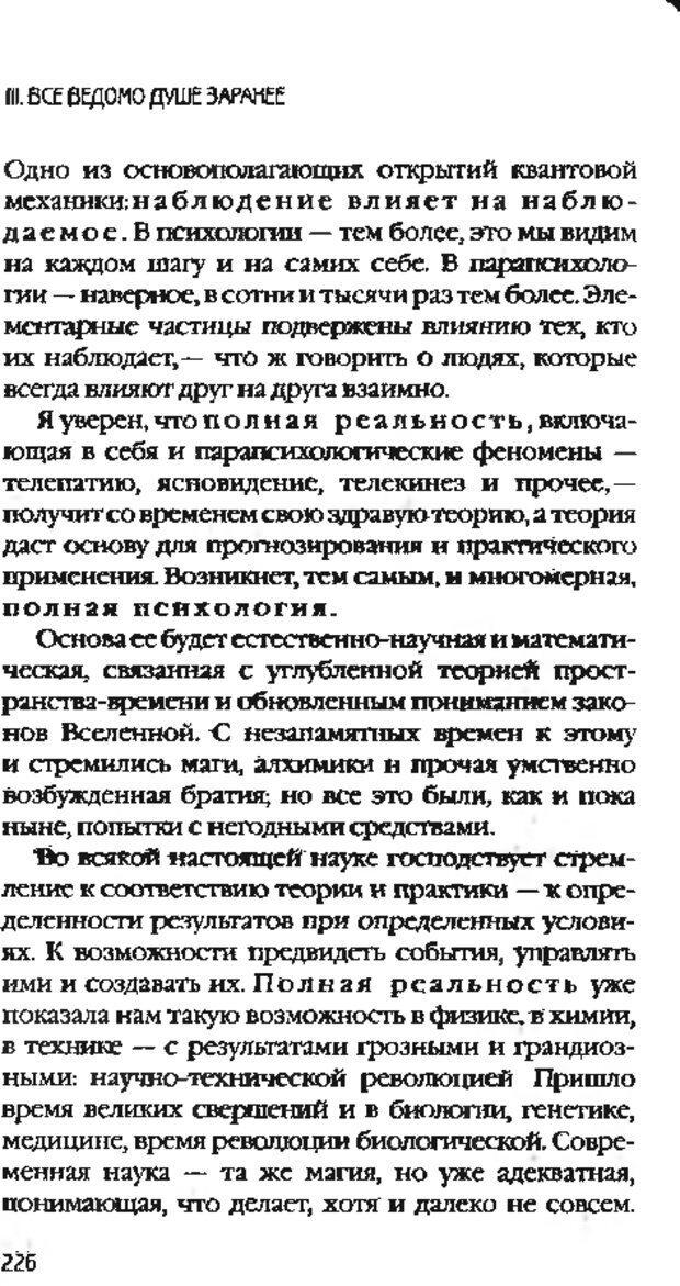 DJVU. Коротко о главном. Леви В. Л. Страница 226. Читать онлайн