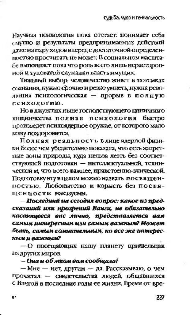 DJVU. Коротко о главном. Леви В. Л. Страница 227. Читать онлайн